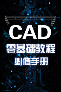 CAD零基础教程 必修手册