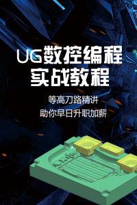 UG数控编程实战教程:等高刀路精讲,助你早日升职加薪