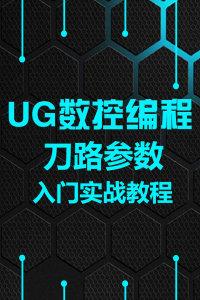 UG数控编程刀路参数入门实战教程