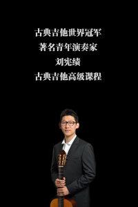 古典吉他世界冠军 著名青年演奏家刘宪绩古典吉他高级课程