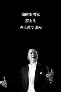 旅欧歌唱家蔡大生声乐教学课程