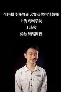全国桃李杯舞蹈大赛获奖指导教师 上海戏剧学院丁琦睿傣族舞蹈课程
