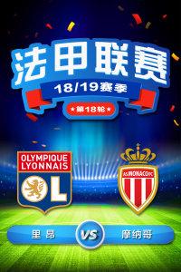 法甲联赛18/19赛季 第18轮 里昂VS摩纳哥