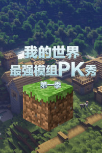 我的世界最强模组PK秀 第一季