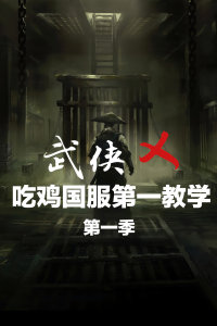 武侠乂吃鸡国服第一教学 第一季