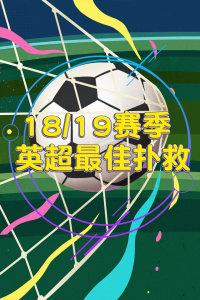 18/19赛季英超最佳扑救