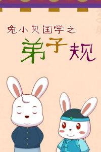 兔小贝国学之弟子规