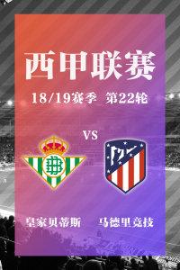 西甲联赛18/19赛季 第22轮 皇家贝蒂斯VS马德里竞技