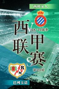 西甲联赛18/19赛季 第23轮 西班牙人VS巴列卡诺