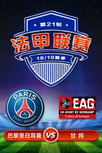 法甲联赛18/19赛季 第21轮 巴黎圣日耳曼VS甘冈