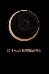 Apple秋季新品发布会 2018