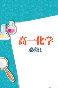 高一化学必修1