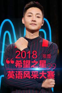 2018年度希望之星英语风采大赛