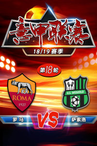 意甲联赛18/19赛季 第18轮 罗马VS萨索洛