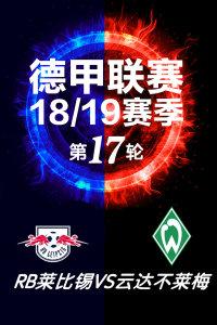 德甲联赛18/19赛季 第17轮 RB莱比锡VS云达不莱梅