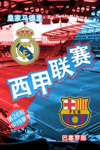 西甲联赛18/19赛季 第26轮 皇家马德里VS巴塞罗那