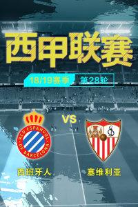 西甲联赛18/19赛季 第28轮 西班牙人VS塞维利亚