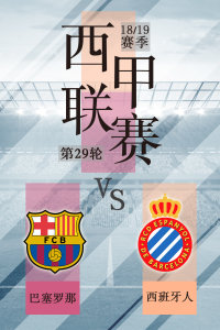 西甲联赛18/19赛季 第29轮 巴塞罗那VS西班牙人