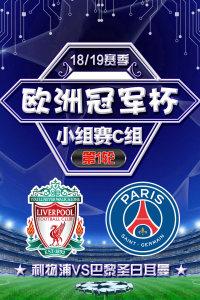 欧洲冠军杯18/19赛季 小组赛C组 第1轮 利物浦VS巴黎圣日耳曼