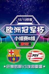 欧洲冠军杯18/19赛季 小组赛B组 第1轮 巴塞罗那VS埃因霍温