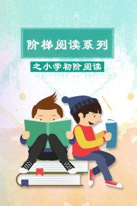 阶梯阅读系列之小学初阶阅读