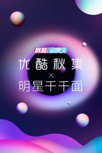 优酷全娱乐×明星千千面 2018