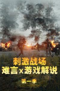 刺激战场难言x游戏解说 第一季