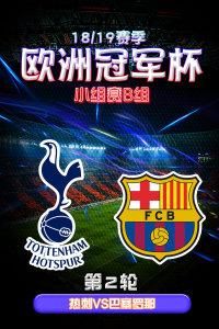 欧洲冠军杯18/19赛季 小组赛B组 第2轮 热刺VS巴塞罗那