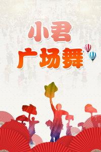 小君广场舞:T-ara 筷子兄弟 《小苹果》 亲子简单版