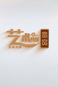 北京市文联艺术品鉴赏 2018