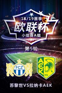 欧联杯18/19赛季 小组赛A组 第5轮 苏黎世VS拉纳卡AEK