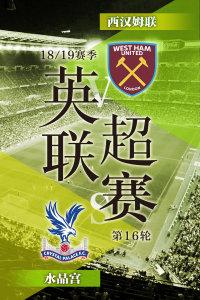 英超联赛18/19赛季 第16轮 西汉姆联VS水晶宫