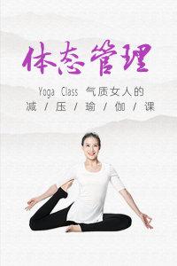 体态管理  气质女人的减压瑜伽课