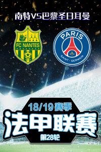 法甲联赛18/19赛季 第28轮 南特VS巴黎圣日耳曼
