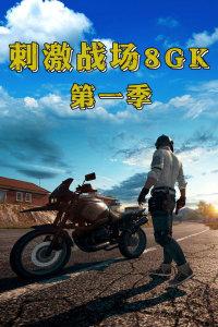 刺激战场8GK 第一季