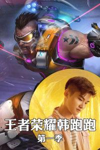 王者荣耀韩跑跑 第一季