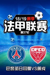 法甲联赛18/19赛季 第37轮 巴黎圣日耳曼VS第戎