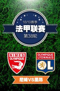 法甲联赛18/19赛季 第38轮 尼姆VS里昂