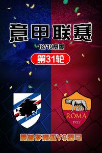 意甲联赛18/19赛季 第31轮 桑普多利亚VS罗马