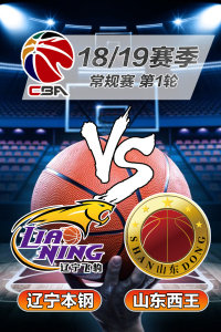 CBA 18/19赛季 常规赛 第1轮 辽宁本钢VS山东西王