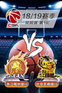 CBA 18/19赛季 常规赛 第1轮 浙江稠州银行VS北京农商银行