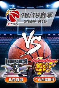 CBA 18/19赛季 常规赛 第1轮 北京首钢VS广东东莞银行