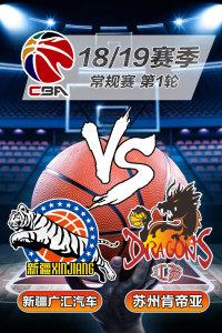 CBA 18/19赛季 常规赛 第1轮 新疆广汇汽车VS苏州肯帝亚