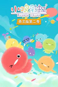 小鸡彩虹 英文版 第二季
