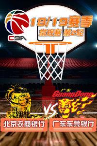 CBA 18/19赛季 常规赛 第2轮 北京农商银行VS广东东莞银行