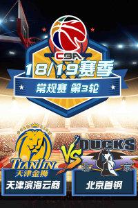 CBA 18/19赛季 常规赛 第3轮 天津滨海云商VS北京首钢