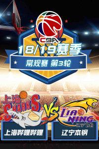 CBA 18/19赛季 常规赛 第3轮 上海哔哩哔哩VS辽宁本钢
