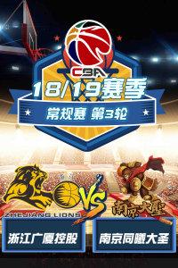 CBA 18/19赛季 常规赛 第3轮 浙江广厦控股VS南京同曦大圣