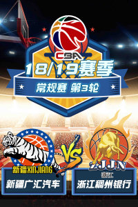 CBA 18/19赛季 常规赛 第3轮 新疆广汇汽车VS浙江稠州银行