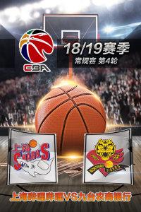 CBA 18/19赛季 常规赛 第4轮 上海哔哩哔哩VS九台农商银行